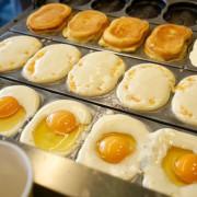 梨大蛋中蛋 - 韓國人氣傳統小吃,雞蛋糕與馬茲瑞拉起司、半熟蛋的組合,高雄旗山老街美食推薦