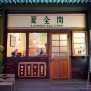 《高雄美食》夏全開❤果貿社區~是老相館,也是甜點店。