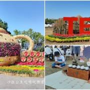 南投展覽『2020南投茶業博覽會』南投茶博.中興興村半日遊