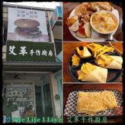 {食記}{嘉義}艾革手作廚房~好吃的早午餐拼盤,只要129元,美味、平價,CP值高!