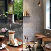 【台北美食】厝內與咖啡與綠 Tzulaï café & green 新開幕 花藝X選品X咖啡店 不限時咖啡廳 東門美食 古亭站下午茶