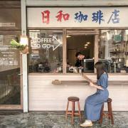 高雄巨蛋「日和珈琲店」小巷裡的老物咖啡。