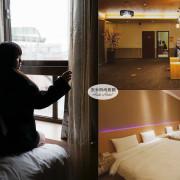 【宜蘭住宿】安禾時尚旅館│充滿質感精美套房,2020宜蘭飯店旅遊住宿推薦,羅東車站旁