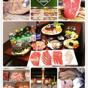 台南美食-咚豬咚豬韓國烤肉吃到飽 新開幕!! 極致霸氣海陸雙享韓式燒肉吃到飽
