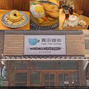 """""""真田咖啡""""新竹隱藏版的冰與火之手沖咖啡咖啡在光華二街,尾韻有甜味!不定時限量餐點隨緣份相遇!無限制用餐時間  無服務費"""