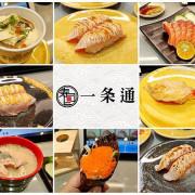 新北永和【一条通壽司】平板點餐 / 現點現做 / 列車送餐美味上桌