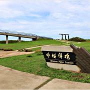 【澎湖‧西嶼】外垵餌砲‧最近接天空的二戰遺址,瞭閣的大草原讓人盡情奔跑