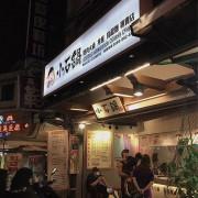 桃園龜山聚餐好所在—銘傳大學附近學生喜愛的平價百元小火鍋,小石鍋