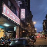 【食記】華亭豬腳麵(剛搬到蘭州街)