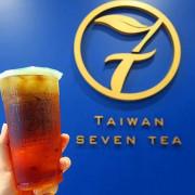 七盞茶SEVEN TEA 用心說故事的手搖飲,新鮮天然手作一口喝下大滿足!(文內含多重優惠)