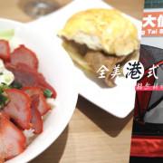 全美港式茶餐廳 XPARK四分鐘車程 港式風味 台版黯然銷魂飯  鮮蝦雲吞麵必吃 寵物友善