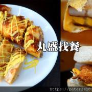 【基隆】丸盛找餐│深溪路早午餐推薦,輕食料理美味有創意,google評分4.4顆星
