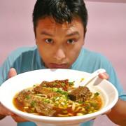 【八德美食】更寮腳思夢樂對面~麵好湯濃肉大塊的牛肉麵還有客家湯圓和鹹粥 | 哪哪麻