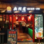 米塔集團好吃的日式料理&酒食串燒就在大河屋~桃園遠百店新開幕打卡送炙燒秋刀魚,指定丼飯買一送一10月底前消費滿500送500優惠券