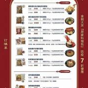 『台北美食』-《食指大丼》-🌸天母超豪華丼飯-防疫期間如何吃?七折優惠在家吃豪華丼飯