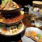 食指大丼-天母秘境海鮮丼飯,三層超豪華海鮮丼、炙燒A5和牛握壽司、精華滿滿蛤蜊湯,天母美食推薦、台北美食