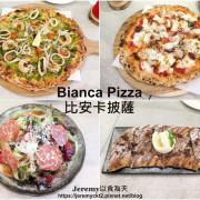 [食記][新北市][板橋區] Bianca Pizza 比安卡披薩