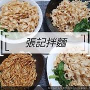 [宅配美食]張記拌麵 麻醬/椒麻刀削麵 高雄美食團購美食 宵夜首選