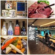 【台北美食】知心寮.燒酎、清酒、日本酒主題居酒屋,唎酒師駐在店!