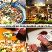 【食】大安/AgustoChef奧古斯托/大安區義式餐廳/國父紀念館站義式餐廳/義大利麵燉飯/必吃歐式牛肉麵-熟成牛排拉麵