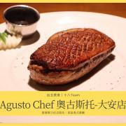 【台北美食】AgustoChef 奧古斯托|懷念不已的舒肥鴨胸、國父紀念館站美食、大安區義式餐廳、義大利麵燉飯