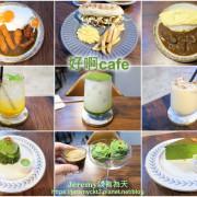 [食記][台北市] 好啊cafe -- 雙連站附近新開幕咖啡店,美味的咖哩飯和抹茶甜點。