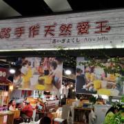 【富酩手作天然愛玉】台中第六市場的天然愛玉