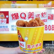 台中美食 │ 爆Q美式炸雞 神岡社口店 219元起就吃的到炸雞全家餐 堅持使用台灣溫體雞現點現炸的鮮美多汁炸雞