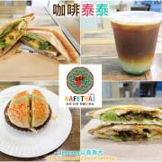 [食記][新北市][新店區] 咖啡泰泰 -- 泰式風味熱壓吐司、咖啡和奶茶