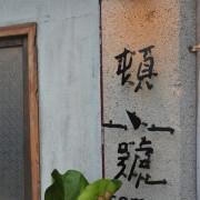 《台南。北區。早午餐》頓號 Comma
