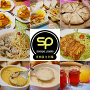 【台中義式料理】SP夏帕義大利麵(逢甲店),3人歡樂餐(麵包、濃湯、小點、主餐、甜點、飲品)讓你吃的飽飽飽。選擇多樣化提供義大利麵、燉飯、點心、下午茶、飲品