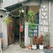 森森咖啡 sunsuncoffee - 台東市區的蔬食咖啡館