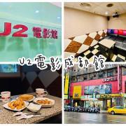 【體驗.台北西門】U2電影成都館,個人專屬電影院,躺著吃美食享受電影,不受時間限制的 Gold Class / 疫情期間看電影的最佳首選