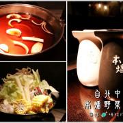 【台北中山】本燔野菜農場 食材產地當日直送,優質菜肉吃到飽 © 米特,味玩待敘