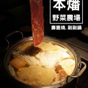 【本燔野菜農場】鍋物吃到飽~ 服務優質、桌邊餐車服務、肉質鮮嫩多汁~ I love it ❤