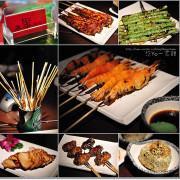 [食記] 永聚串燒‧大口吃肉大口喝酒~