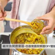 桃米休閒農業區 | 南投在地特色活動,百香果鳳梨果醬DIY體驗 | 自己熬煮的果醬真材實料,吃起來也安心