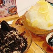 綿密濃郁的Oreo巧克力花生雪花冰&清爽蜜漬檸檬冰。還有賣龍蝦冰?!台北美食~丹尼的吃喝玩樂~