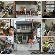 【員林】「Subi coffee&bakery .開在鐵道旁的老宅咖啡(不限時/咖啡專賣/手作甜點/磅蛋糕/小院子/好停車)」