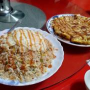 東引隱藏版台式高CP美食「第一民宿」櫻花蝦炒飯、蛋香煎餃