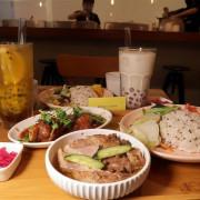 新店大坪林 穀咕咕MealBox 小農低GI套餐 中式簡餐 內用飯續碗 外帶自備容器都有優惠~