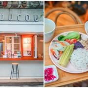 Le Coucou 穀咕咕小館 ▏隱身新店巷弄內的健康餐盒 小農契作好食材吃一口就知道。外帶還有優惠喔。捷運大坪林站