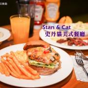 """Stan & Cat 史丹貓美式餐廳 西門店 ▏大份量、多汁的美式漢堡就在這裡 客製化漢堡也ok。豪華早午餐、美式小點 還給你佛心的""""不限時""""。捷運西門站"""