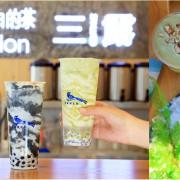 【台南飲料】全新開幕的飲料美術館!竟也把「鮮奶麻糬」加進飲料了:三露奶茶舖 - 熱血玩台南。跳躍新世界