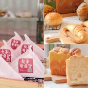 台南實力派麵包店!麵包控快衝!粉嫩貨櫃屋藏美味台式麵包,一天只賣4小時,五種麵包大推薦,還可用APP預訂喔!
