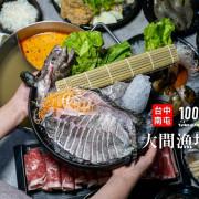 【台中南屯美食】大間漁場 新鮮海味就在你身邊!著重原味不過度烹調,精緻雙人海陸鴛鴦鍋物視覺、味覺雙饗宴!   別墅裡的 100 種味道