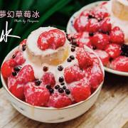 台南.中西區.吃草莓囉~清水堂.草莓愛好者不能錯過的夢幻草莓冰