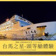 【離島-馬祖旅遊#1】台馬之星-頭等艙體驗|這次,不搭飛機了,搭乘台馬之星客船漫遊馬祖。