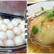 【板橋美食】永和葉記肉圓.肉圓跟四神湯都好吃,黃石市場美食推薦!