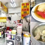 板橋黃石市場美食 永和葉記肉圓 清蒸肉圓、爆料四神湯 大大的滿足!